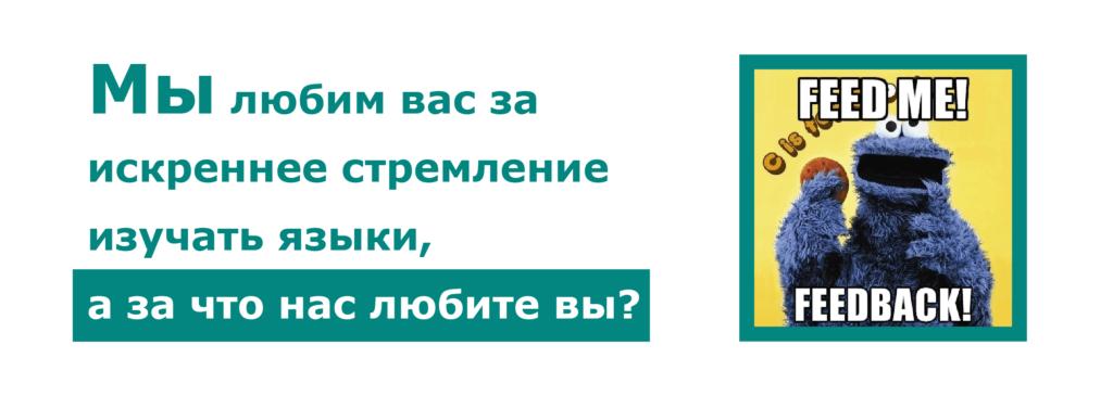 текст: мы любим вас за искреннее стремление изучать языки, а за что нас любите вы